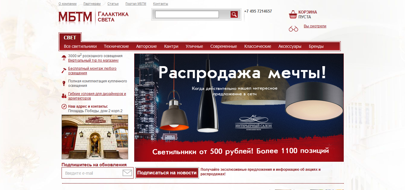 Техническая оптимизация интернет-магазина светильников Svetclub