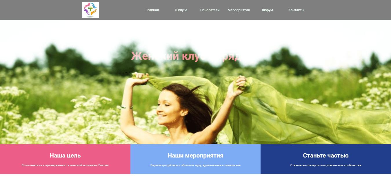 Разработка простого сайта-визитки для женского клуба Yaryadom (в процессе)
