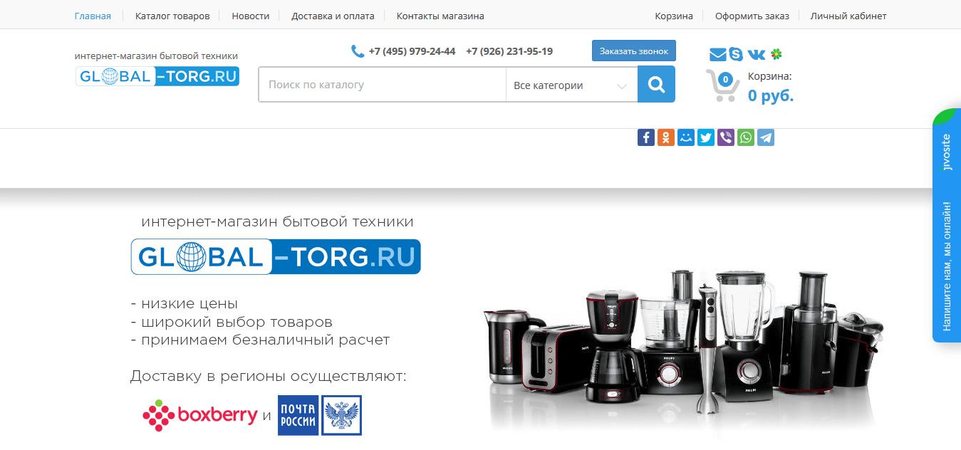 Базовая настройка контекстной рекламы для интернет-магазина Global-torg