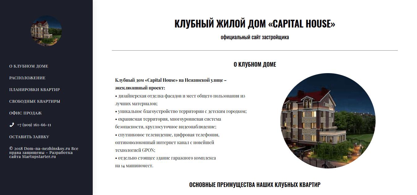 Разработка сайта для клубного дома Dom-na-nezhinskoy