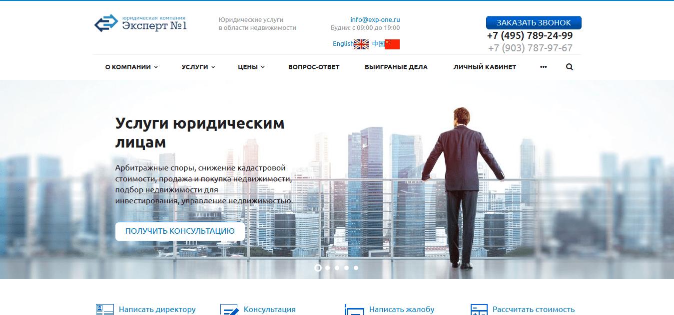 Техническая оптимизация юридического сайта Exp-one