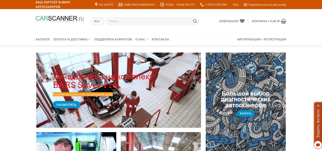 Разработка и продвижение сайта автооборудования Carscanner